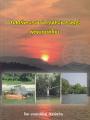 ศาสตร์พระราชาบำรุงประชาราษฏร์พัฒนาชาติไทย พิมพ์ครั้งที่ 1 พ.ศ. 2562