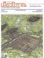 วารสารเมืองโบราณ ปีที่ 46 ฉบับที่ 2 เมษายน - มิถุนายน 2563 พริบพรี นครประวัติศาส