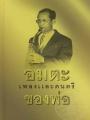 อมตะเพลงและดนตรีของพ่อ  พิมพ์ครั้งที่ 1 พ.ศ. 2561