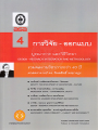 4 การวิจัย-การออกแบบ: บูรณาการและวิธีวิทยา (รวมผลงานวิชาการกว่า 40 ปี)