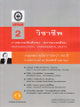 2 วิชาชีพ: การยกระดับสังคม-สภาพแวดล้อม (รวมผลงานวิชาการกว่า 40 ปี)