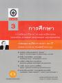3 การศึกษา: การพัฒนาวิชาการและนวัตกรรม (รวมผลงานวิชาการกว่า 40 ปี)