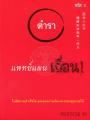 ตำราแพทย์แผนเถื่อน เล่ม 1 พิมพ์ครั้งที่ 2 พ.ศ. 2562