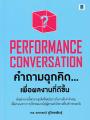 PERFORMANCE CONVERSATION คำถามฉุกคิดเพื่อผลงานที่ดีขึ้น  พิมพ์ครั้งที่ 1 พ.ศ. 25