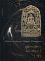 รวมบทความวิชาการในโอกาสอายุ 60 ปี พิมพ์ครั้งที่ 1 พ.ศ. 2560