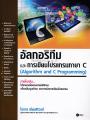 อัลกอริทึมและการเขียนโปรแกรมภาษา C พิมพ์ครั้งที่ 1 พ.ศ.2557