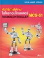 คัมภีร์การใช้งาน ไมโครคอนโทรลเลอร์ MCS-51 พิมพ์ครั้งที่ 1 พ.ศ. 2559
