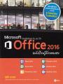 MICROSOFT OFFICE 2016 ฉบับเรียนรู้ด้วยตนเอง พิมพ์ครั้งที่ 1 พ.ศ. 2560