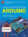 การเขียนและการประยุกต์ใช้งานโปรแกรม ARDUINO  พิมพ์ครั้งที่ 1 พ.ศ. 2561