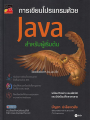 การเขียนโปรแกรมด้วย JAVA สำหรับผู้เริ่มต้น พิมพ์ครั้งที่ 1 พ.ศ. 2561