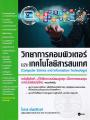 วิทยาการคอมพิวเตอร์และเทคโนโลยีสารสนเทศ พิมพ์ครั้งที่ 1 พ.ศ. 2561