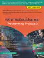หลักการเขียนโปรแกรม PROGRAMMING PRINCIPLES พิมพ์ครั้งที่ 1 พ.ศ. 2564