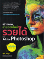 สร้างภาพขายออนไลน์ รวยได้ด้วย Adobe Photoshop พิมพ์ครั้งที่ 1 พ.ศ. 2563