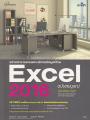 สร้างตารางงานและบริหารข้อมูลด้วย EXCEL 2016 ฉบับสมบูรณ์ พิมพ์ครั้งที่ 1 พ.ศ. 256
