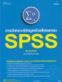 การวิเคราะห์ข้อมูลด้วยโปรแกรม SPSS พิมพ์ครั้งที่ 1 พ.ศ. 2563