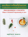 แนวคิดการเขียนโปรแกรม การเขียนโปรแกรมเชิงวัตถุด้วยภาษาจาวา พิมพ์ครั้งที่ 1 พ.ศ.