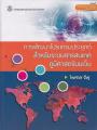 การพัฒนาโปรแกรมประยุกต์สำหรับระบบสารสนเทศภูมิศาสตร์บนเว็บ (1BK./1 CD-ROM) พิมพ์ค