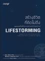 สร้างชีวิตที่คิดไม่ถึง  LIFESTORMING พิมพ์ครั้งที่ 1 พ.ศ. 2562