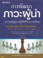การพัฒนาภาวะผู้นำ