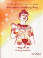 สารานุกรมนักปรัชญาไทย พญาลิไท พิมพ์ครั้งที่ 1 พ.ศ. 2558