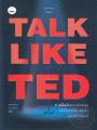 TALK LIKE TED 9 เคล็ดลับการนำเสนอ ให้เปี่ยมพลัง ตรึงใจ พิมพ์ครั้งที่ 1 พ.ศ.2564