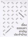 เรื่องธรรมดาสามัญประจำบ้าน พิมพ์ครั้งที่ 1 พ.ศ. 2564