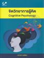 จิตวิทยาการรู้คิด COGNITIVE PSYCHOLOGY พิมพ์ครั้งที่ 1 พ.ศ. 2563