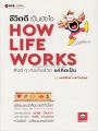 ชีวิตดี เป็นยังไง HOW LIFE WORKS สิ่งดี ๆ เกิดกับชีวิต แค่คิดเป็น พิมพ์ครั้งที่