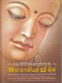ประวัติชีวิตและอดีตชาติพระอรหันต์ 8 ทิศ พิมพ์ครั้งที่ 1 พ.ศ. 2560