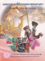 เทศกาลและพิธีกรรมพระพุทธศาสนา พิมพ์ครั้งที่ 4 พ.ศ. 2559