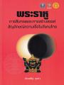 พระราหู การสืบทอดและการสร้างสรรค์สัญลักษณ์ความเชื่อในสังคมไทย พิมพ์ครั้งที่ 1 พ.