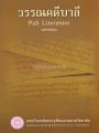 วรรณคดีบาลี ( Pali literature ) พ.ศ. 2552