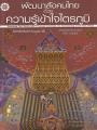 พัฒนาสังคมไทยด้วยความรู้เข้าใจไตรภูมิ พิมพ์ครั้งที่ 2 พ.ศ. 2558