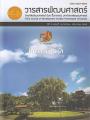 วารสารพัฒนศาสตร์ ปีที่ 2 ฉบับที่ 1 มกราคม - มิถุนายน 2562