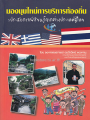 มองมุมใหม่การบริหารท้องถิ่น ประสบการณ์เรียนรู้จากต่างประเทศสู่ไทย พิมพ์ครั้งที่