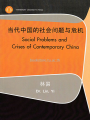 SOCIAL PROBLEMS AND CRISES OF CONTEMPORARY CHINA