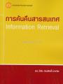 การค้นคืนสารสนเทศ (Information Retrieval)