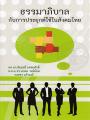 ธรรมาภิบาลกับการประยุกต์ใช้ในสังคมไทย