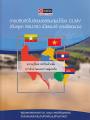การปรับตัวในวัฒนธรรมลุ่มนํ้าโขง CLMV (กัมพูชา สปป.ลาว เมียนมาร์ และเวียดนาม)