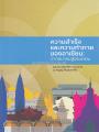 ความสำเร็จและความท้าทายของอาเซียน : จากสมาคมสู่ประชาคม พิมพ์ครั้งที่ 1 พ.ศ.2559