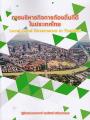 การบริหารกิจการท้องถิ่นที่ดีในประเทศไทย พิมพ์ครั้งที่ 1 พ.ศ. 2560