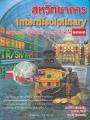 สหวิทยาการ Interdisciplinary - รวมบทความ