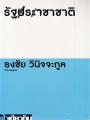 รัฐราชาชาติ พิมพ์ครั้งที่ 1 พ.ศ. 2563