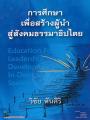 การศึกษาเพื่อสร้างผู้นำสู่สังคมธรรมาธิปไตย พิมพ์ครั้งที่ 1 พ.ศ. 2561
