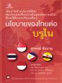 นโยบายของไทยต่อบรูไน