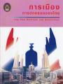 การเมืองการปกครองของไทย พิมพ์ครั้งที่ 1 พ.ศ. 2558