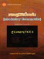 เศรษฐมิติเบื้องต้น (Introductory Econometrics)