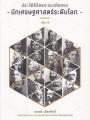 ประวัติชีวิตและแนวคิดของนักเศรษฐศาสตร์ระดับโลก พิมพ์ครั้งที่ 1 พ.ศ. 2558