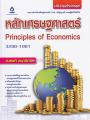 หลักเศรษฐศาสตร์  พิมพ์ครั้งที่ 1 พ.ศ. 2560