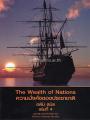 ความมั่งคั่งของประชาชาติ เล่มที่ 4 พิมพ์ครั้งที่ 1 พ.ศ. 2561